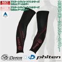 doron x phiten(ドロン x ファイテン) d-0770 アスリートラインソフトシリーズ男女共通アームカバー 【ネコポス不可】- インナーウェ…