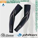 doron x phiten(ドロン x ファイテン) d-0940 トレーニングライントレーニングシリーズ男女共通リカバリーアーム 【ネコポス不可】- …