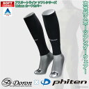 doron x phiten(ドロン x ファイテン) d-0960 アスリートラインソフトシリーズ男女共通カーフカバー 【ネコポス不可】- インナーウェ…