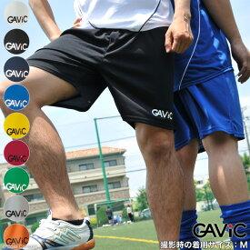ガビック フットサル ウェア [ga-6201 ゲームパンツ] gavic フットサルウェア チームオーダー対応 【ネコポス対応】