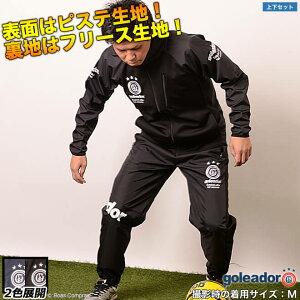ゴレアドール/goleador_スムースピステ裏起毛ボンディングコンビネーション上下セット〜フットサルウェア