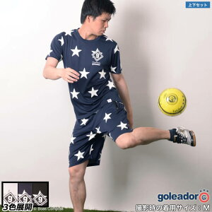 ゴレアドール/goleador_スタープラシャツ上下セット〜フットサルウェア
