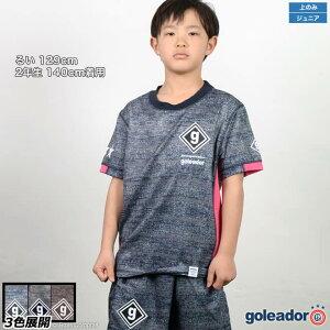ゴレアドール/goleador_ジュニアノイズ柄ボーダーライトプラシャツ〜フットサルウェア