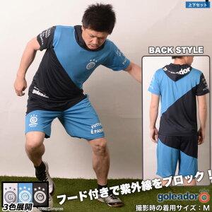 ゴレアドール/goleador_斜め切替フードプラシャツ上下セット〜フットサルウェア