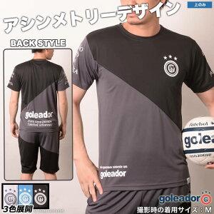 ゴレアドール/goleador_斜め切替プラシャツ〜フットサルウェア