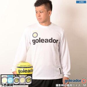 ゴレアドール/goleador_ベーシックロングスリーブプラTシャツ〜フットサルウェア