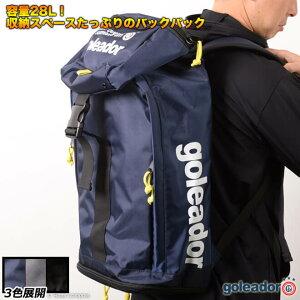 ゴレアドール/goleador_バックパック〜フットサルウェア