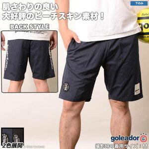 ゴレアドール/goleador_ピーチスキンハーフパンツ〜フットサルウェア