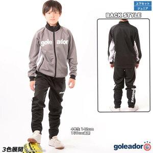 ゴレアドール/goleador_ジュニアトレーニング上下セット〜フットサルウェア