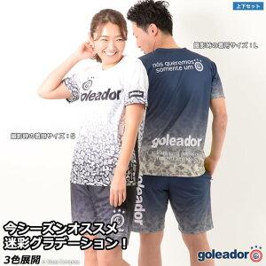 ゴレアドール/goleador_迷彩グラデーションプラシャツ上下セット〜フットサルウェア