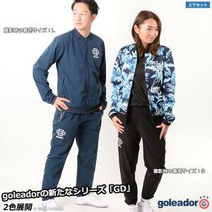 ゴレアドール/goleador_GDリバーシブルグランドジャケット上下セット〜フットサルウェア