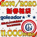 ゴレアドール 福袋 【2019_2020豪華福袋 goleador(ゴレアドール)】 福袋のお届けは2020年1月1日以降