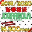 2019_2020豪華福袋 jogarbola(ジョガボーラ) - フットサル 福袋 フットサルウェアー