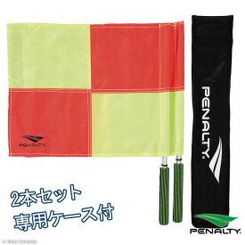 penalty/ペナルティ pe-2460 ラインズマンズフラッグ 【ネコポス不可】- フットサルウェアー フラッグ フットサル ウェア