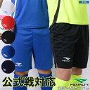 ペナルティ プラパンツ [pp-5200 ゲームパンツ] penalty フットサルウェア パンツ フットサル ウェア ペナルティ プラ…