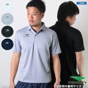 ペナルティ/penalty_ポロシャツ〜フットサルウェア