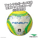 ペナルティ ボール [pe-7740 フットサルボール4号球] penalty ペナルティ ボール 【ネコポス不可】