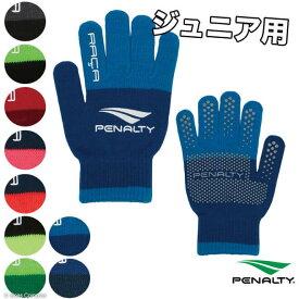 ペナルティ ジュニア手袋 [pe-9719j ジュニアニットグローブ] penalty フットサル アクセサリー トレーニング 練習 ジュニア キッズ こども用 ペナルティ ジュニア手袋 【ネコポス対応】
