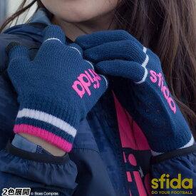 スフィーダ 手袋 [osf-19a02 ニットグローブ] sfida フットサル アクセサリー 防寒sfida 手袋 【ネコポス対応】