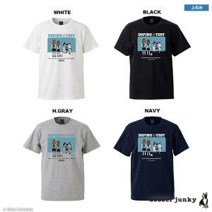 サッカージャンキー/soccerjunky_【受注生産6〜7週間】DopingtestTシャツ〜フットサルウェア