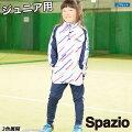 スパッツィオ/spazio_ジュニアダイアゴナルストライプジャケット上下セット〜フットサルウェア