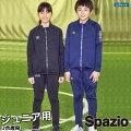 スパッツィオ/spazio_ジュニアストレッチジャージセットアップ〜フットサルウェア