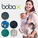 抱っこ紐 新生児 コンパクト 新発売 ボバエックス boba bobaX デザイナーズ desiners ボバx bobaオフィシャルストア …