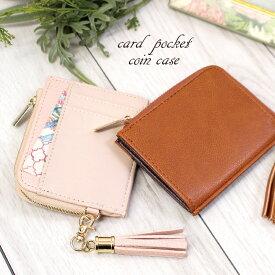 5eda90715029 コインケース パスケース カードケース 財布 レディース タッセル ストラップ 合皮 高級感 かわいい 上品
