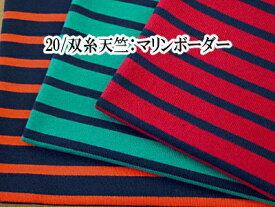 ニット生地 20番双糸天竺・先染めボーダー