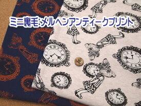 ニット生地 ミニ裏毛:メルヘンアンティークプリント
