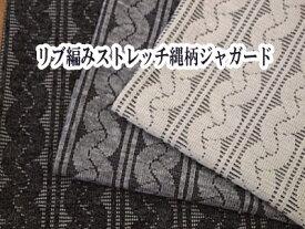 ニット生地 アラン風リブ編み縄柄ジャガードニット