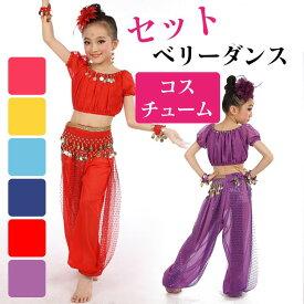 【5点セット】ベリーダンス衣装 セットアップ ベリーダンス アラビアン 衣装 子供 コスブレ コスチューム スパンコール ダンス衣装 キッズ ジャスミン パンツ ヒップスカーフ コサージュ ブレスレット