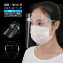 『即納』『日本発送』フェイスシールド フェイスガード 透明シールド 防護マスク 油はね防止 曇り止め 透明 目を保護 …