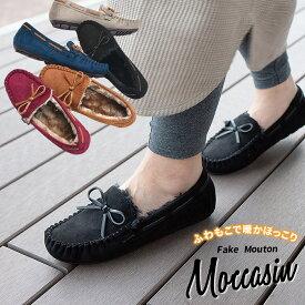 [2足購入で送料無料]モカシン レディース キッズ ファー ボア 親子コーデ リンクコーデ ペア 女性 子供 女の子 履きやすい 秋 冬 ベリージーン BERRY JEAN ぺたんこ レディース キッズ モカシン ※ スニーカーではありません。