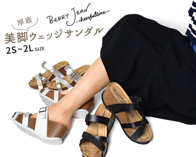 『送料無料』厚底・ウェッジソール・レディース・女性・サンダル・フットベット・歩きやすい・軽量・大きいサイズ・ヒール 約7.5cm・白・ストラップ・ベリージーン・Berry Jean・厚底・ウェッジソールスポサン /22.5/23.0/23.5/24.0/24.5/25.0cm