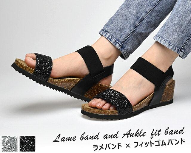 【SALE】サンダル・EVAソール・SS/S/M/L/LL/3L・22.5/23.0/23.5/24.0/24.5/25.0cm・レディース・女性・フットベット・ゴムバンド・歩きやすい・軽量・大きいサイズ・ラメ・ヒール 約5.8cm・ベリージーン・Berry Jean・ウェッジソール・スポサン