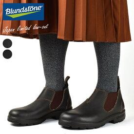 『BLUNDSTONE ブランドストーン サイドゴアブーツ』ローカット ロウカット メンズ レディース ユニセックス レインブーツ 撥水加工 靴 オーストラリア 雨 長靴 レザー 1610 1611 BLUNDSTONE ブランドストーン