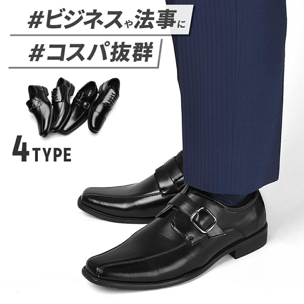 『メンズ ビジネス 4デザイン』紳士 男性用 法事 冠婚葬祭 ビジネスシューズ ブラック 軽い 軽量 ビジネス プリンス 革 メンズ