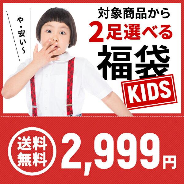 【キッズ / 2足選べる福袋】セール・お買い得・スニーカー