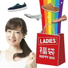 【レディース / 2足選べる福袋】靴・セール・お買い得・パンプス・スニーカー・チケット