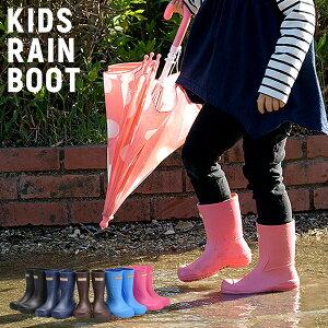 『 キッズ長靴 レインブーツ 』定番デザイン・子供靴・男の子・女の子・ブラック・ネイビー・ブラウン・ブルー・ピンク・ビニール・丈夫・キズに強い・学校用・梅雨・長靴・アキレス・
