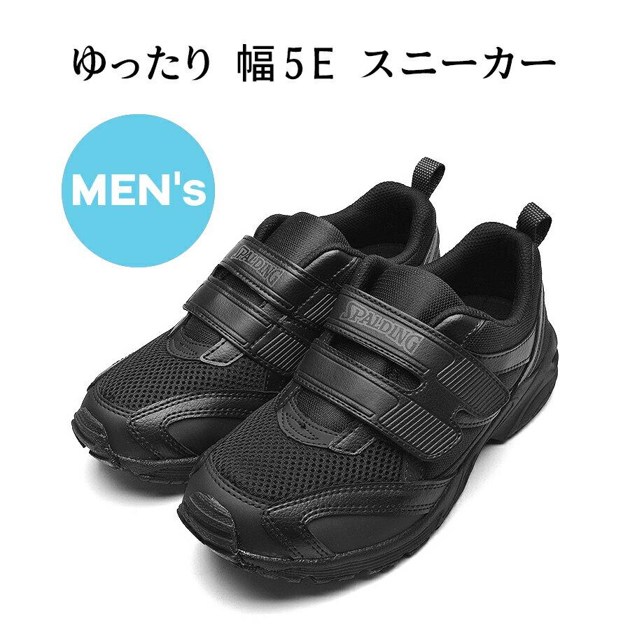 [特価品]【メンズ スニーカー 幅5E】 靴 シューズ MENS 黒 ブラック マジック 25.0/25.5/26.0/26.5/27.0/28.0cm SPALDING スポルディング 軽量 メンズ スニーカー