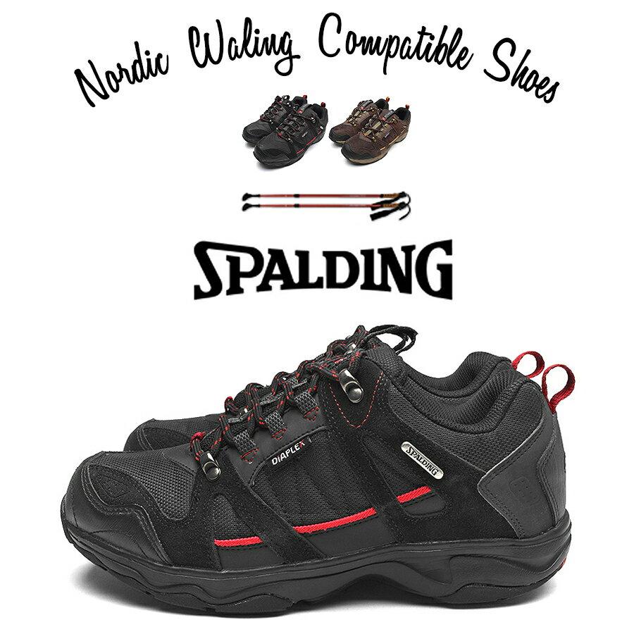 『 スポルディング ノルディックウォーキング 』靴・シューズ・メンズ・山・登山・スノーブーツ・ポール・防水・雨・雪・SPALDING・スポルディング・メンズ・靴