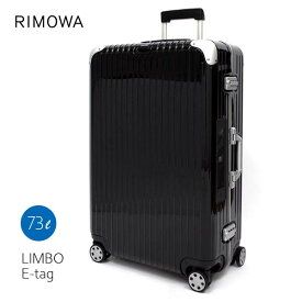 リモワ【RIMOWA】 882.70.50 501 LIMBO 70 E-Tag Black ブラック 電子タグ スーツケース 4輪 73L 旅行 キャリーバック TSAロック ナンバーロック ポリカーボネート