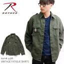ロスコ 【Rothco】VINTAGE FATIGUE SHIRTS 2568 ミリタリー シャツ ジャケット メンズ 長袖 無地 米軍 アメリカ ヴィ…