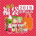 牧家新春福袋2019【1月送料コミ!】