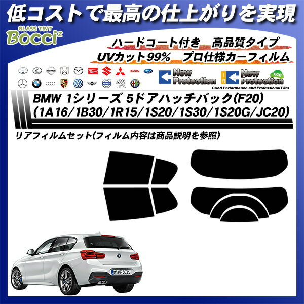 BMW 1シリーズ 5ドアハッチバック(F20)(1A16/1B30/1R15/1S20/1S30/1S20G/JC20) 高品質 カーフィルム カット済み UVカット リアセット スモーク
