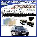 BMW 3シリーズ クーペ(E36)(BE18/BE19/BF19/BF20/CB25/CD28/M3B/M3C) 高品質 カーフィルム カット済み UVカット リア…