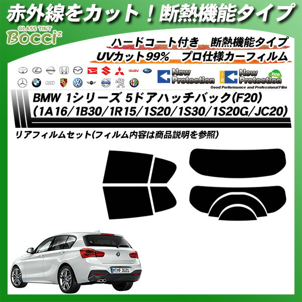 BMW 1シリーズ 5ドアハッチバック(F20)(1A16/1B30/1R15/1S20/1S30/1S20G/JC20) 断熱 カーフィルム カット済み UVカット リアセット スモーク