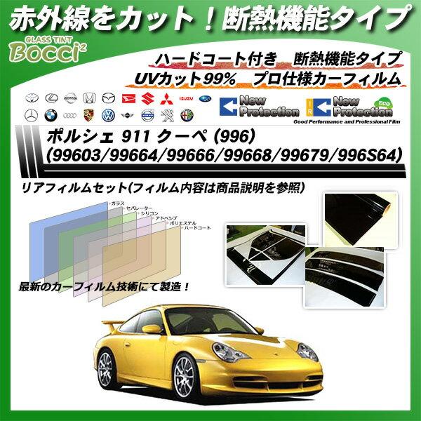 ポルシェ 911 クーペ (996)(99603/99664/99666/99668/99679/996S64) 断熱 カーフィルム カット済み UVカット リアセット スモーク